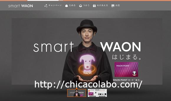 smartwaon-sm