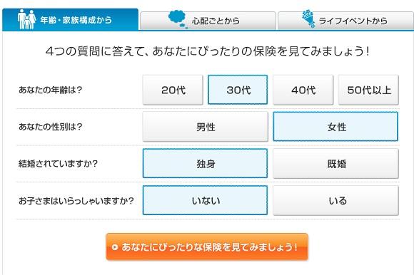 ahuraku-hoken2