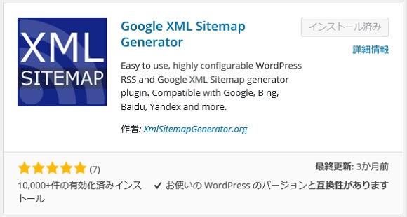 googlexmlsitemapgenerator