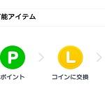 LINEポイントをコインに換えて動くおそ松さんスタンプ購入してみた