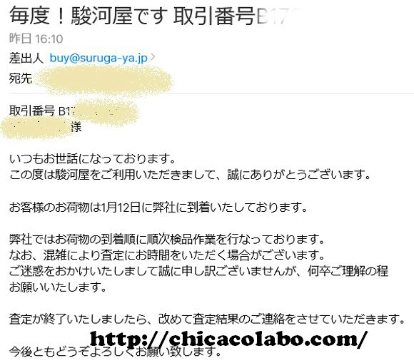 suruga-mail02-sm