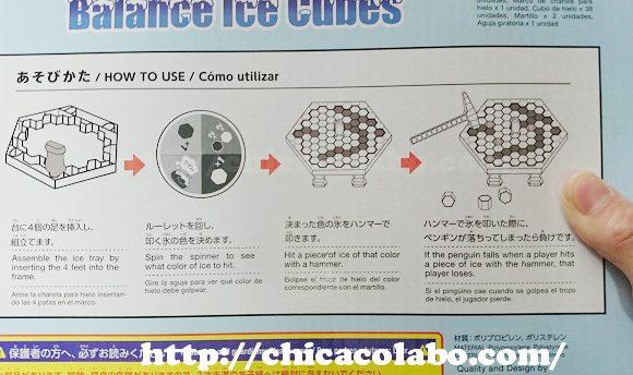 icecube-asobikata-sm