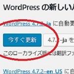 WordPressを最新版にする前に超初心者の私がやった最低限のこと