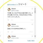 ワードプレスのサイドバーにTwitterの自分のつぶやきを表示してみた