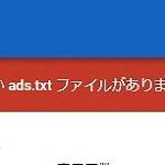 アドセンスよりads.txtファイルの警告表示とメールが届いたので対応