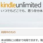 Kindle Unlimitedの読み放題を体験してみて気付いたコトまとめ