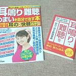 難聴の治し方を知るため、本を2冊購入&母の耳の具合について