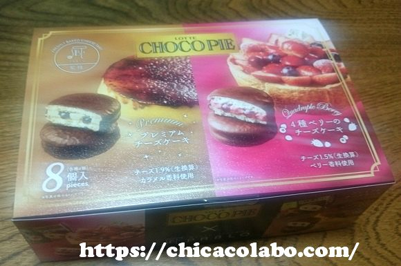 チョコパイPABLO監修4種ベリーのチーズケーキとプレミアムチーズケーキ