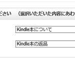 Amazonのkindle本を間違って1クリック注文⇒すぐ返金処理してもらった話