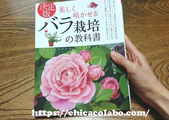 決定版バラ栽培の教科書