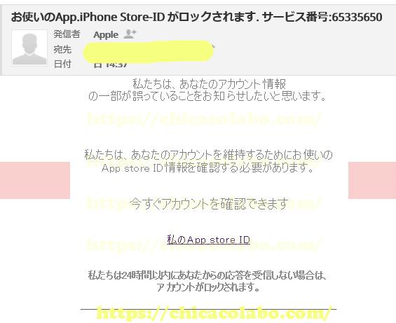 アップル風詐欺メール