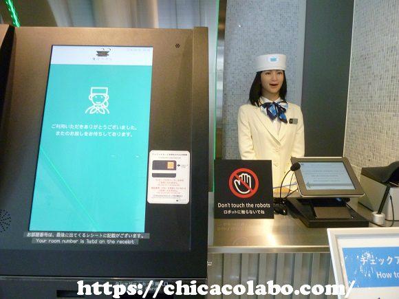 変なホテルチェックアウトの機械