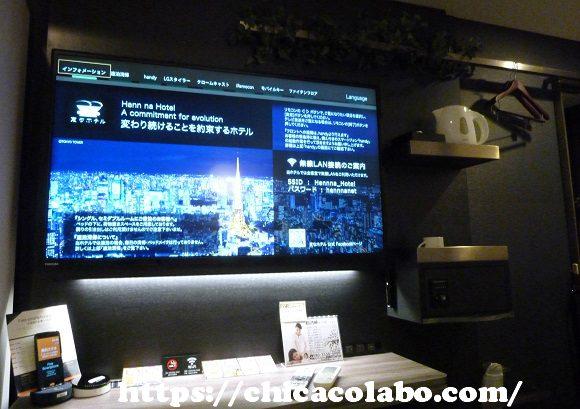 変なホテル浜松町のテレビとスマホ