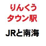 りんくうタウン駅から関西国際空港駅までの電車がややこしかった件