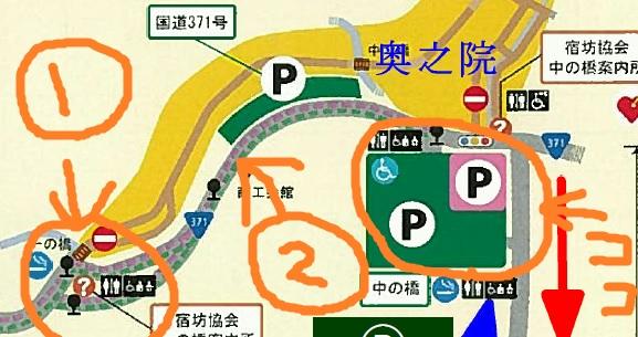 高野山の駐車場マップ