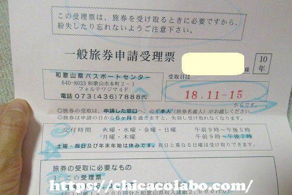 一般旅券申請受理票