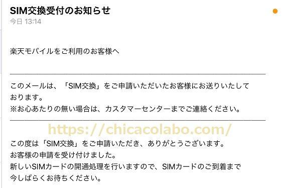 楽天モバイルSIM交換のメール