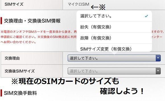 楽天モバイルSIM交換手順2