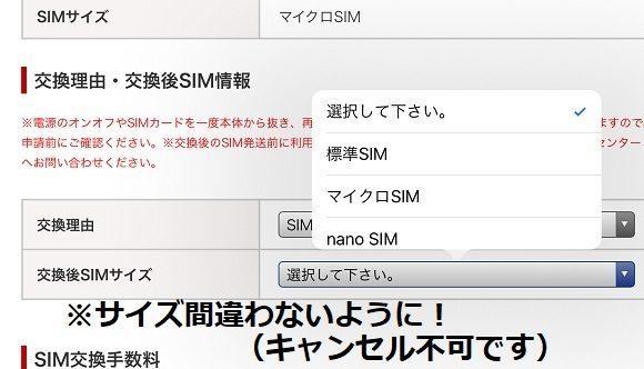楽天モバイルSIM交換手順3