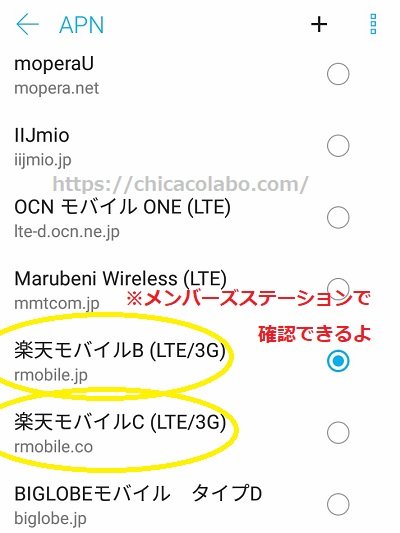 zenfonemax(m1)APN設定画面