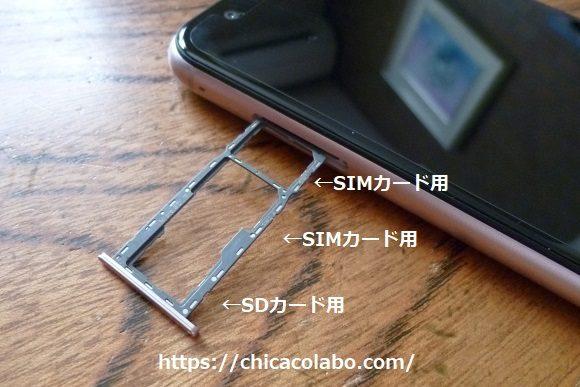 zenfonemax(m1)カードスロット