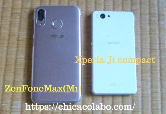 ZenFoneMax(M1)とXperiaJ1compact大きさ比較