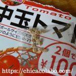 ミディアムルビー(中玉トマト)の育て方の注意点とコツ