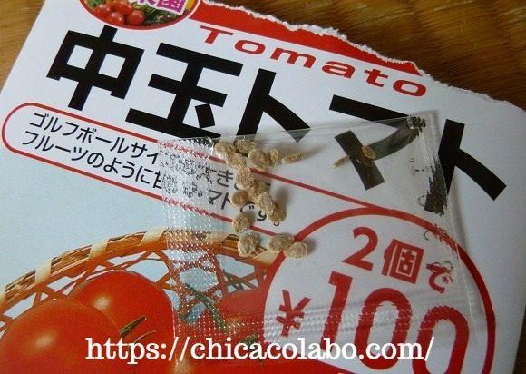 ダイソー中玉トマトの種